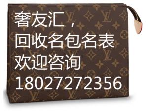 上海回收lv洗漱包
