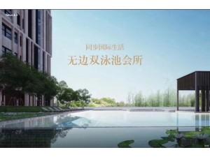 【杭州】富阳【城北公馆】欢迎您!!!官方