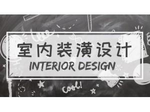 临沂银河零基础起步室内装潢设计培训