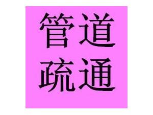 杨浦区疏通下水道-马桶-蹲坑-地漏-管道清洗