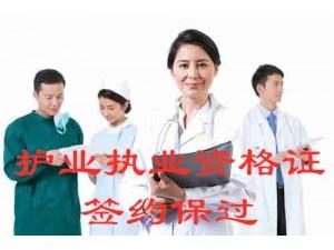 辽宁护士证金牌培训辽宁护士资格证找中翰医学教育签约保下