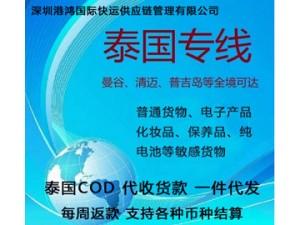泰国跨境电商小包COD代收货款包税到门