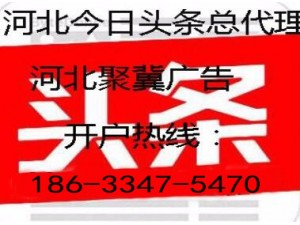 秦皇岛今日头条新闻广告策划中心