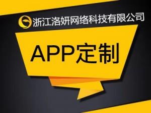 浙江杭州软件开发公司