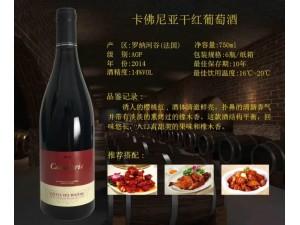 法国罗纳河谷原瓶进口干红葡萄酒批发惠鑫荣酒业