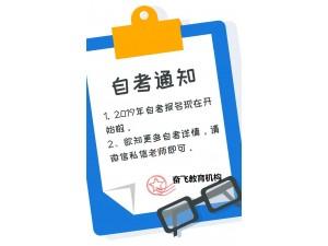 深圳 自考通过率低,哪是你没找对奋飞教育机构