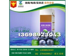 品牌定制蓝莓黑莓多莓压片糖果南京代加工高产能服务