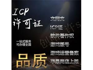 福州互联网文化产品文网文icp代办,高效审批!