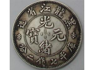 重庆光绪元宝免费鉴定交易平台