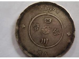 重庆四川银币怎么能安全出手