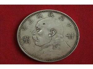 重庆古钱币免费鉴定权威的公司