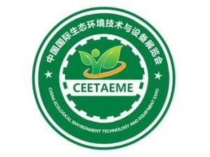 2019第十届中国北京国际生态环境环保技术与设备博览会