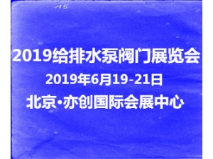 2019第十届中国北京国际给水排水及泵阀管道博览会