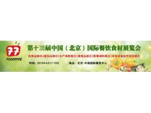2019北京国际肉类食品博览会