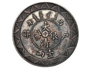 重庆古董钱币如何正规交易