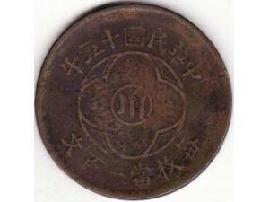 重庆古钱币为什么这么值钱