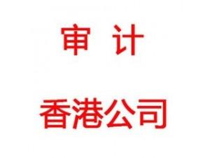 香港公司做账报税的时间及流程