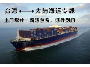 从深圳宝安发货海运到台湾怎么操作