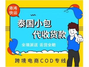泰国电商小包曼谷COD代收货款