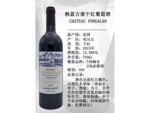 法国枫蓝古堡葡萄酒原瓶进口干红葡萄酒批发惠鑫荣酒业