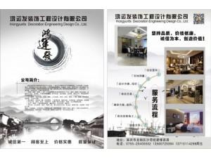 承接:各种家装、店铺、厂房、写字楼装修、旧房翻新、免费报价