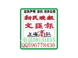 上海报纸登广告声明电话 注销减资拍卖公告登报