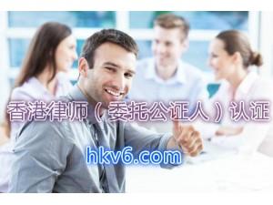 香港公证到哪里办?香港律师公证认证费用