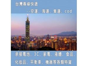 东莞寄到台湾快递上门取件派件到门全程包办
