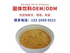 固体饮料oem/odm_粉剂贴牌_颗粒剂代加工