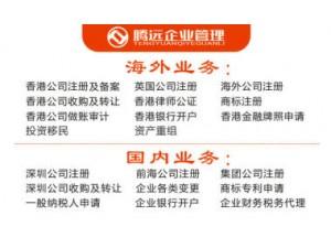 香港公司注册 年审 SCR备案