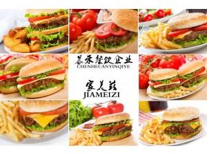 汉堡店加盟排行榜  汉堡店哪家好