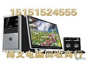 无锡网吧电脑回收、无锡公司旧电脑回收、办公用品回收