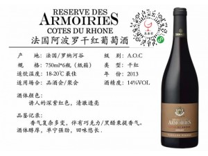 法国罗纳河谷阿波罗干红葡萄酒团购惠鑫荣酒业