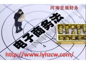 洛阳宏展财务带您解读新《电商法》
