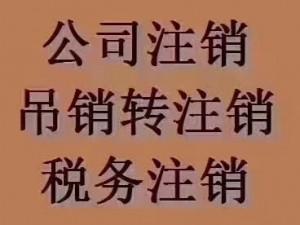 北京公司执照注销工商注销稅务注销,吊销转注销,在线办及时办