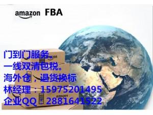发普货带电产品到美国亚马逊FBA双清包税服务到门