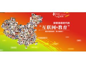 2019北京国际教育装备展/即将开幕/高新教育科技扎堆亮相