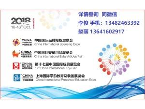 2019上海玩博会时间2019上海国际玩具展