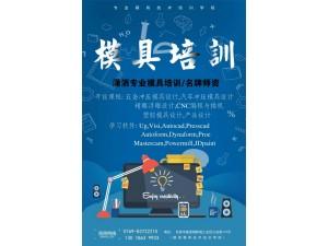 终于在深圳找到一家专业的UG模具设计培训学校