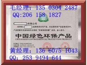 广东怎样申请中国绿色环保产品证书