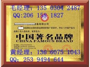 上海在哪可以申办中国著名品牌