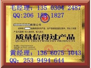 辽宁怎样办理质量信得过产品证书