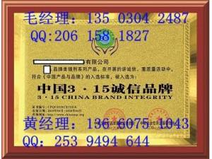 辽宁怎样办理中国315诚信品牌证书