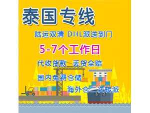 广州到泰国曼谷COD电商小包DHL派送到门