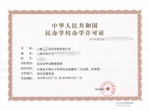 上海注册教育培训机构哪些条件