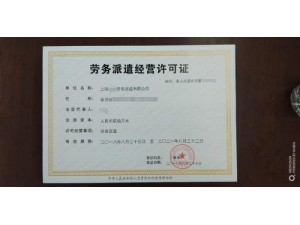 注册上海人才中介公司的申办条件和流程