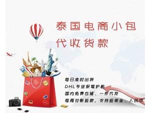 寄跨境电商小包到台湾代收款 泰国COD小包
