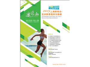 2019第五届上海酵博会—亚洲酵素微商专题展