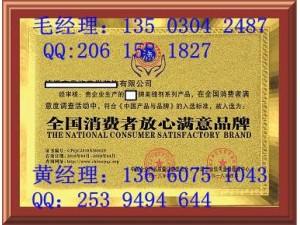 申请全国消费者放心满意品牌多少钱