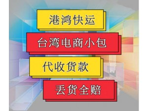 深圳寄台湾COD小包物流代收货款专线